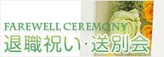 送別会・退職祝い・卒業祝いのプリザーブドフラワー