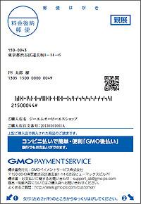 GMO後払いハガキ見本