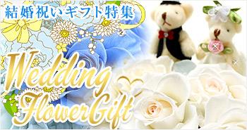 結婚祝いギフト特集